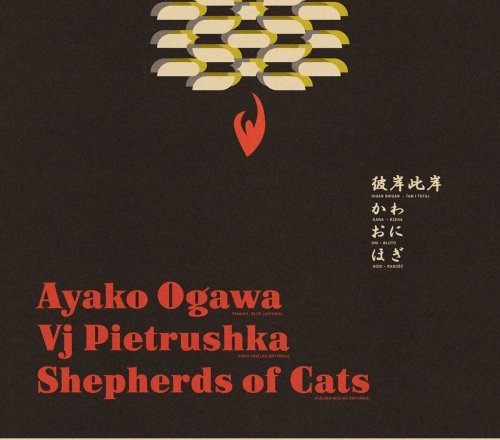 20161206_LIVE Shepherds of Cats feat- Ayako Ogawa & Vj Pietrushka